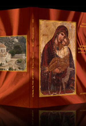 Παναγία της Κύπρου