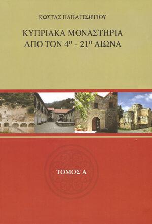 Κυπριακά Μοναστήρια