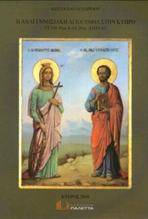 Αναγεννησιακή Αγιογραφία στην Κύπρο