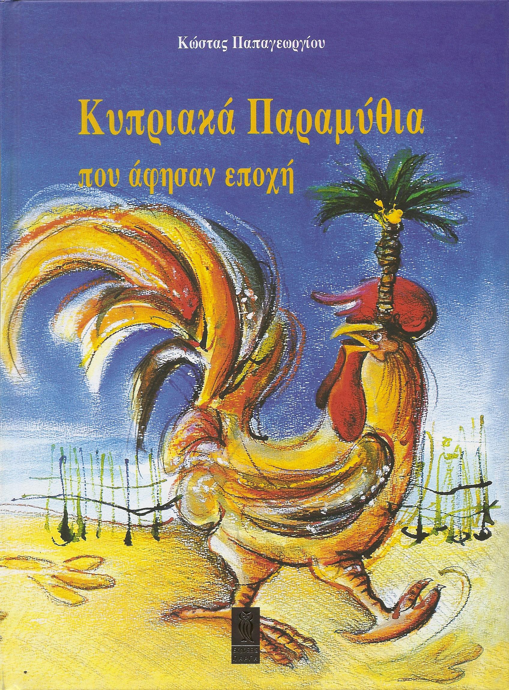 Κυπριακά Παραμύθια που άφησαν εποχή